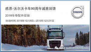 沃尔沃卡车配件冬季促销活动马上开始了!