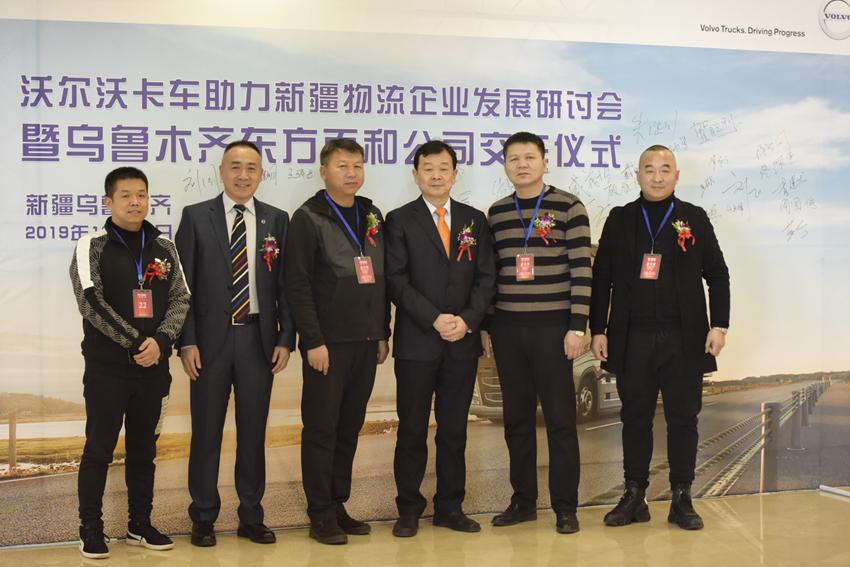 沃尔沃卡车助力新疆物流企业发展研讨会暨乌鲁木齐东方百和公司交车仪式